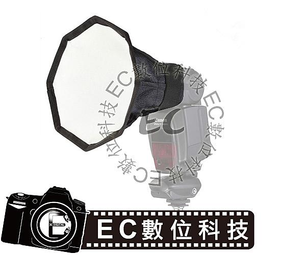 【EC數位】20CM 八角 閃燈柔光罩 機頂閃光燈 柔光罩 柔光箱 外接閃光燈 八角摺疊柔光罩