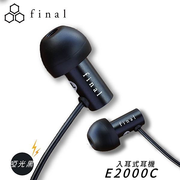 【現貨供應】入耳式耳機E2000C-啞光黑 可通話 入耳式 有線耳機 高音質 標準款 搖擺耳膠設計