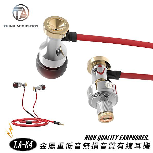 【第四代】T.A-K4 金屬重低音無損音質有線耳機 同軸雙動圈 有線耳機  入耳式耳機 人體工學設計