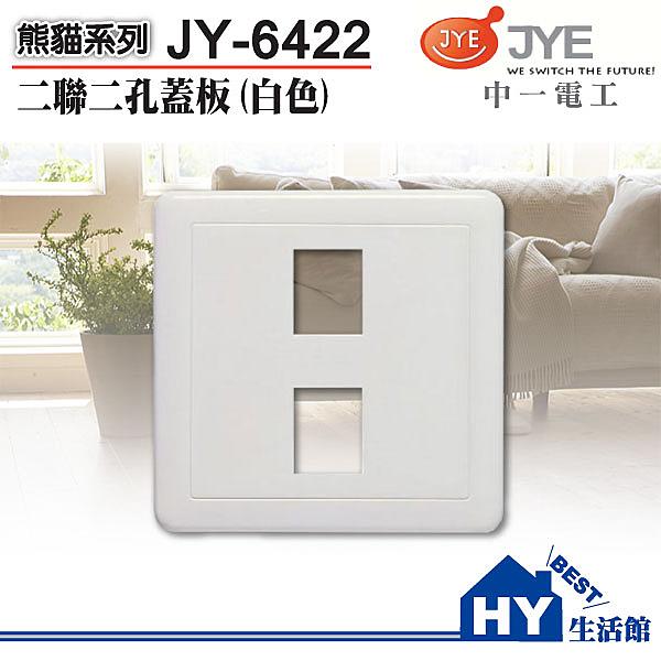 《HY生活館》JONYEI 中一電工 白色二聯式2孔蓋板 JY-6422