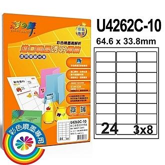 彩之舞 U4262C-10 進口3合1透明標籤 3x8/24格圓角(64.6*33.8mm) - 10張/包