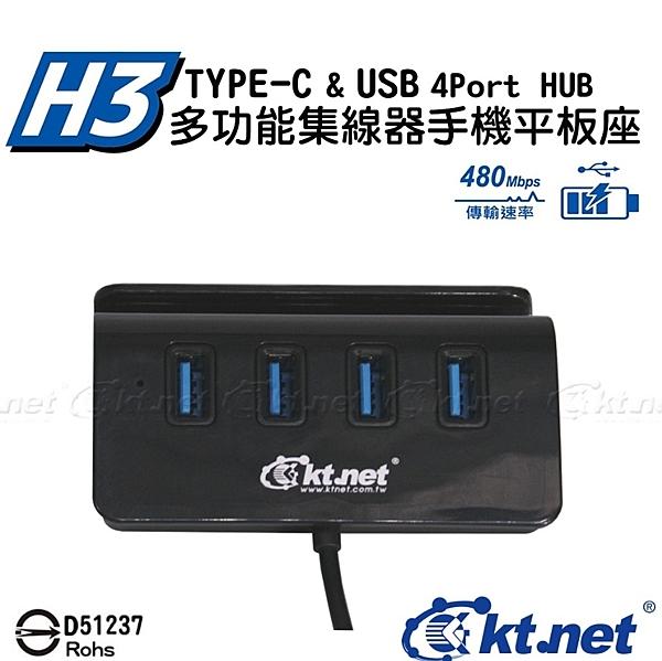 【超人生活百貨】KTNET H3 USB3.1 TYPE-C 4P多功能集線器手機座 黑 體積輕巧.隨處放置不占空間
