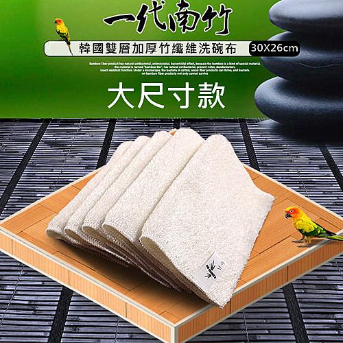 大尺寸款 韓國 雙層 加厚 竹纖維 洗碗布 不沾油洗碗巾 廚房 抹布 媽媽好幫手(尺寸30X26CM)