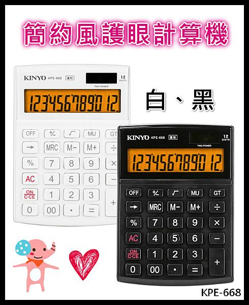 計算機 簡約風護眼計算機 KINYO 耐嘉 KPE-668 會計 辦公用品 商用 太陽能