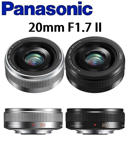 名揚數位 Panasonic 20mm F1.7 H-H020A LUMIX G 20mm F1.7 II ASPH 公司貨 (一次付清)