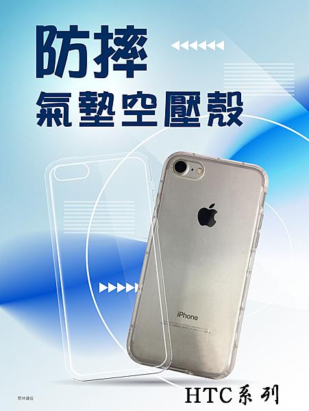 『氣墊防摔殼』HTC Desire 10 Pro D10i 透明軟殼套 空壓殼 背殼套 背蓋 保護套 手機殼