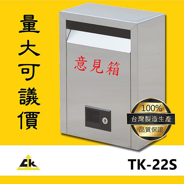 【TK-22S 不銹鋼意見箱】不鏽鋼意見箱/不銹鋼意見箱/客戶意見箱/民眾意見箱/意見反映箱/意見箱