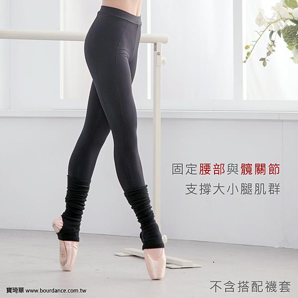*╮寶琦華Bourdance╭*專業瑜珈韻律芭蕾★機能長褲【BDW16B23】