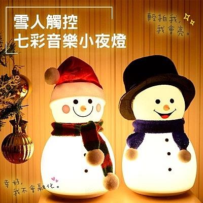 【富樂屋】雪人造型七彩音樂小夜燈