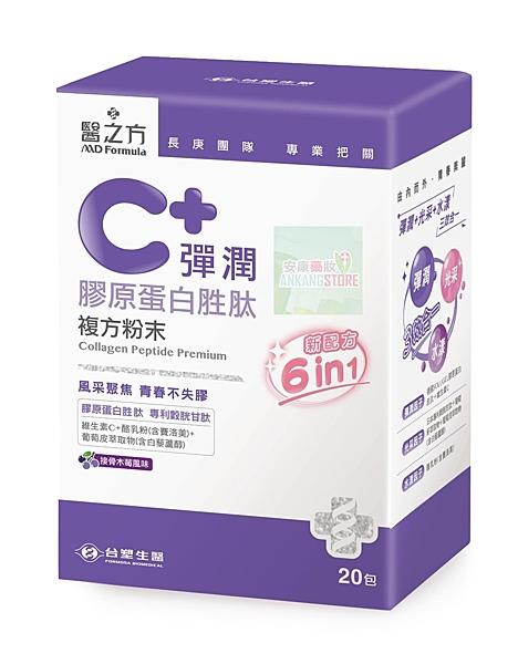 【醫之方】C+膠原蛋白胜肽複方粉末 20包/盒