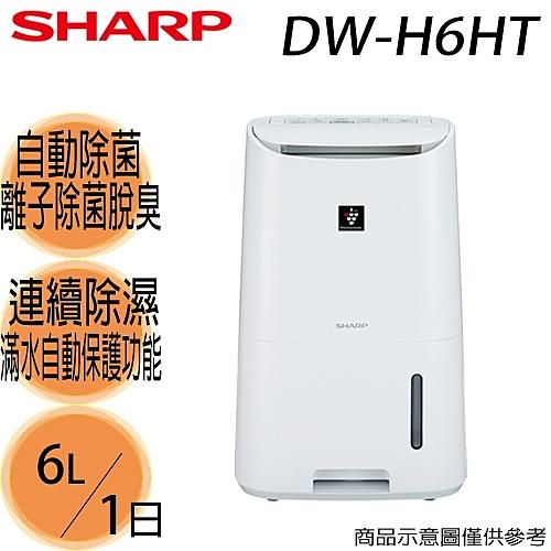 【SHARP夏普】6公升/1日 搭載溫濕度感應器自動偵測除濕 除濕機 DW-H6HT 免運費