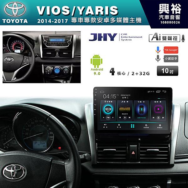 【JHY】2014~17年TOYOTA VIOS/YARIS專用10吋螢幕A63系列安卓主機*雙聲控+藍芽+導航+安卓