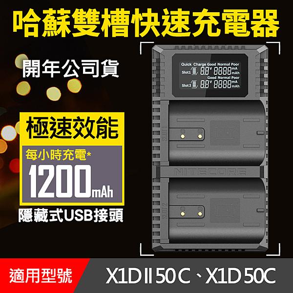 【現貨】UHX1 Pro 奈特科爾 哈蘇 Nitecore 雙槽智能充電器 USB X1DII X1D 50C 屮W8