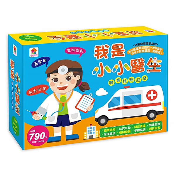 【Fun House】裝扮遊戲組-我是小小醫生:職業體驗遊戲 FC0101