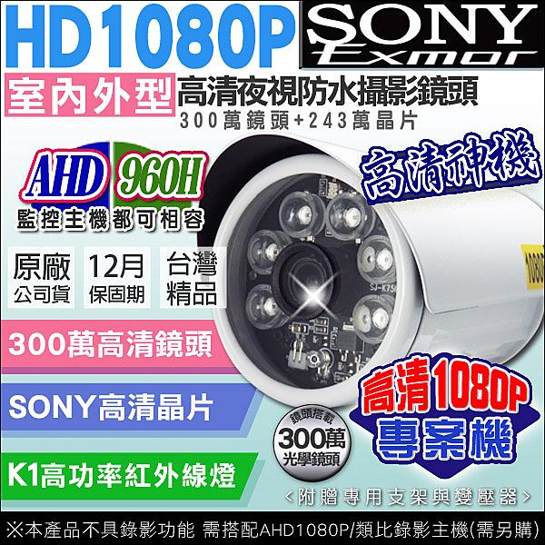監視器 AHD/類比 1080P 6顆大功率紅外線燈 攝影機 SONY晶片 戶外 攝影機 UTC HD 台灣安防