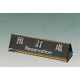 新潮指示標語系列  KL-200三角桌面鋁座(雙面型)-預定處KL-215G  /  個