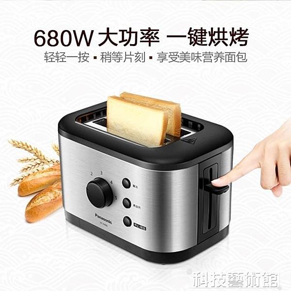 麵包機Panasonic/鬆下 NT-P400烤面包機早餐機土吐司機全自動多士爐 DF 科技藝術館