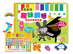 幼福童書4049-6 忍者兔趣味鋼琴雙語有聲學習書【TwinS伯澄】