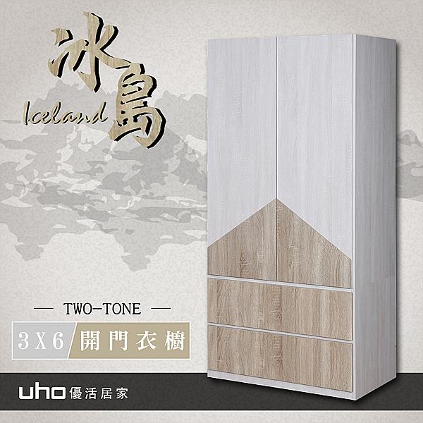 UHO 冰島3X6開門衣櫥 漂流木色