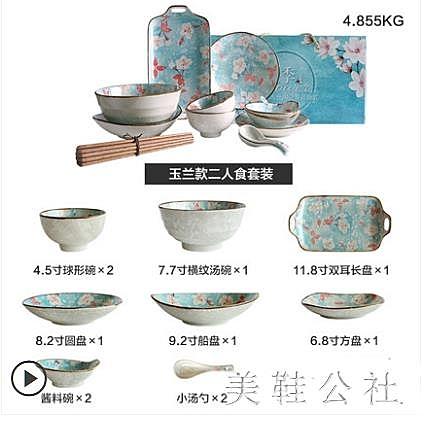 日式陶瓷餐具套裝創意碗盤飯碗組合碗筷碗碟套裝 家用 aj15192【美鞋公社】