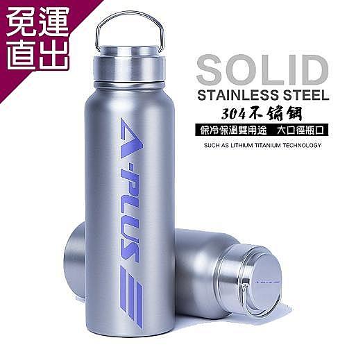 A-PLUS 保溫保冷瓶 1200ml【免運直出】
