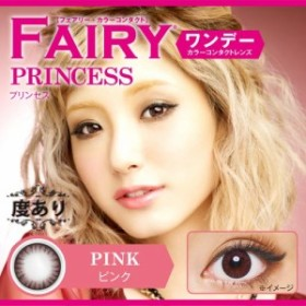 FAIRY 1DAY PRINCESS PINK(フェアリー ワンデー プリンセス ピンク)10枚入 度あり カラコン カラーコンタクト【シンシア】【納期1週間】