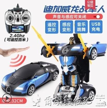 遙控車變形車感應變形汽車金剛無線遙控車機器人充電動男孩兒童玩具