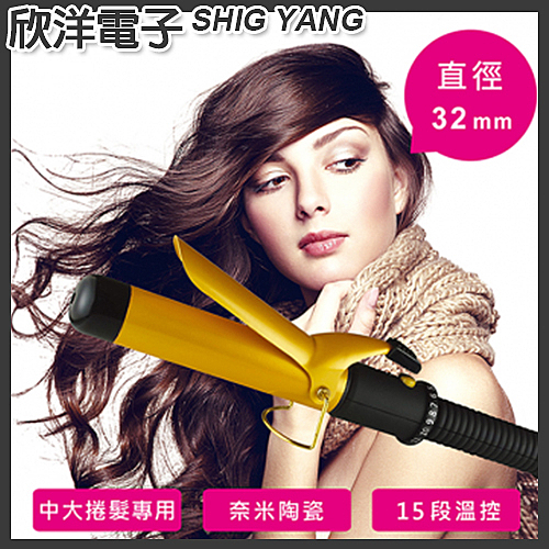 聖岡科技 奈米陶瓷 智能控溫 造型捲髮棒 (HI-A32)