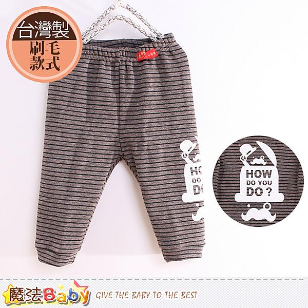嬰幼兒長褲 台灣製造厚刷毛保暖長褲 魔法Baby