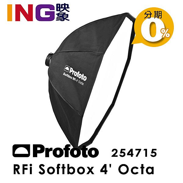 Profoto RFi Softbox 4' Octa 八角罩無影罩 254715 柔光箱 120cm 佑晟公司貨 不含接環