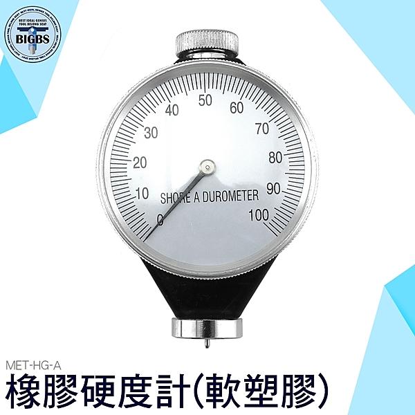利器五金 橡膠 硬度計 A型 撞針式 數字 硬度 測試器 皮革 蠟 橡膠 中低硬度塑料 硬度儀 A型