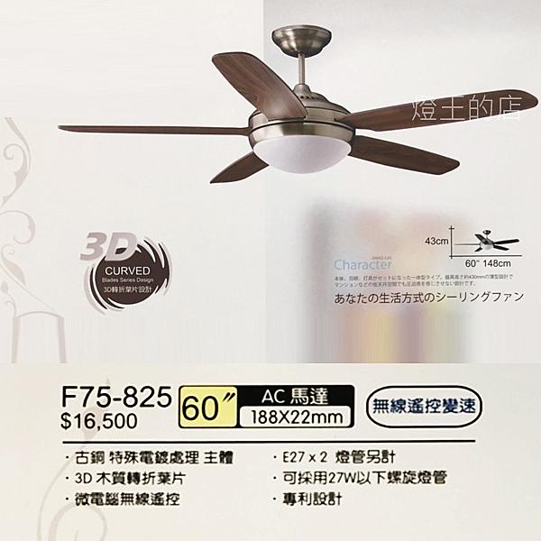 【燈王的店】《台灣製造MIT將財吊扇》強力馬達 正轉反轉 60吋吊扇+吊扇燈+遙控器 ☆F75-825