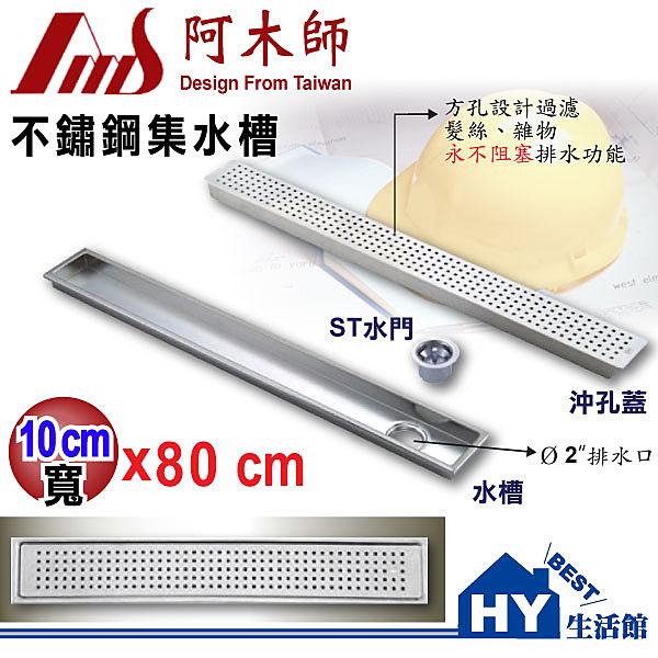 AMS 阿木師 地板排水蓋 10*80CM 方孔長條型不銹鋼集水槽