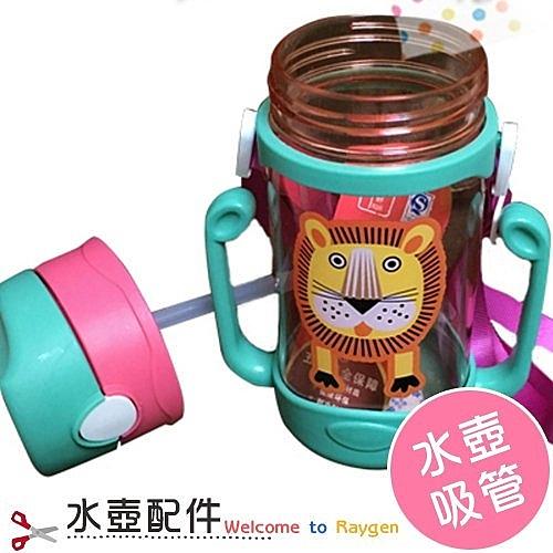 吸管加購 兒童卡通動物雙手吸管水壺配件