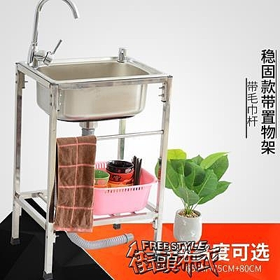 洗碗池 簡易置物不銹鋼加厚簡易水槽單槽大單槽帶支架水盆洗菜盆洗碗池架【快速出貨】
