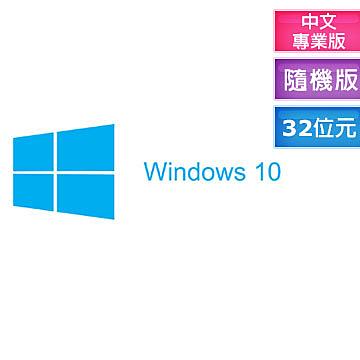 Windows 10 專業中文版 32位元隨機版 送真空保溫杯