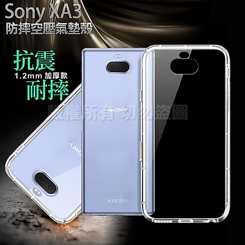 Xmart for Sony Xperia XA3 加強四角防摔空壓殼