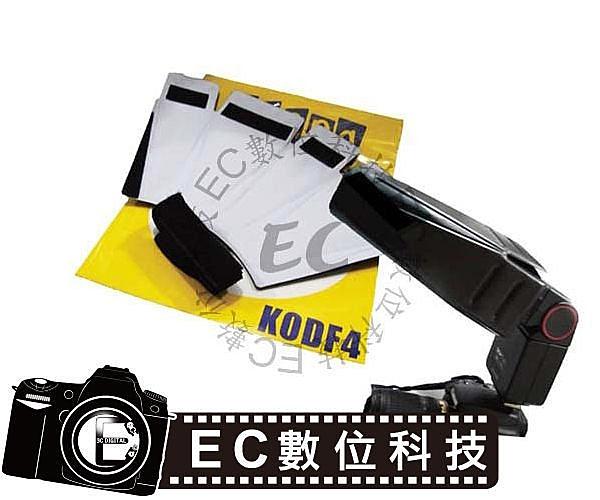 【EC數位】KODF4 機頂閃光燈 閃光燈反光板 反射板 柔光片 束光 人像 婚禮 適用任合閃光燈