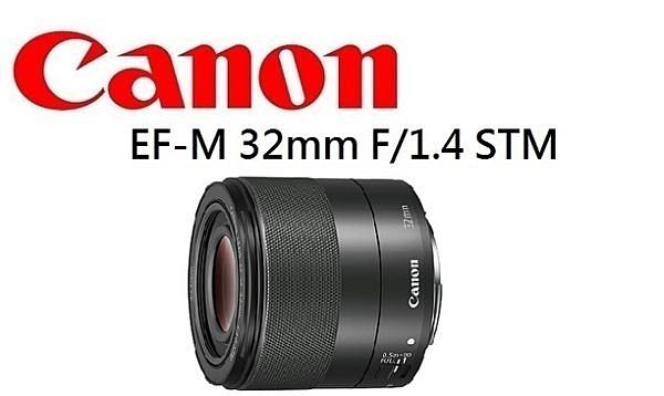[EYE DC] EF-M 32mm f/1.4 STM 佳能公司貨 新鏡上市 (一次付清)