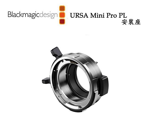 【EC數位】Blackmagic 黑魔法 URSA Mini Pro PL Mount 安裝座