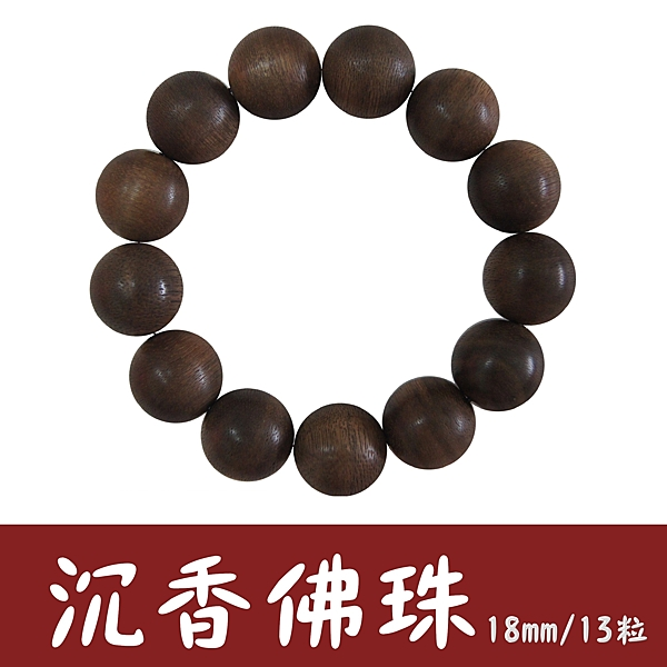 【如意檀香】【沉香佛珠18mm/13粒】手珠 拜拜 誦經 用品 佛珠 項鍊 EO057834