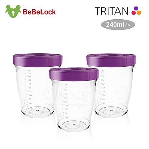 BeBeLock Tritan儲存杯/母乳、副食品保鮮盒(3入/240ml)-紫[衛立兒生活館]