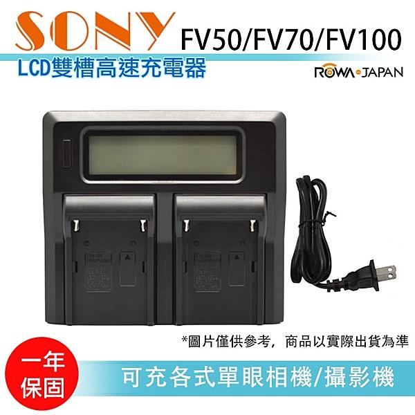 樂華@攝彩@LCD雙槽高速充電器 SONY FV系列 FV50 FV70 FV100 液晶電量顯示 可調速雙充 公司貨
