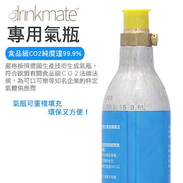 [源泉淨水] 美國Drinkmate 410系列 iSODA氣泡機CO2氣瓶 (425g)