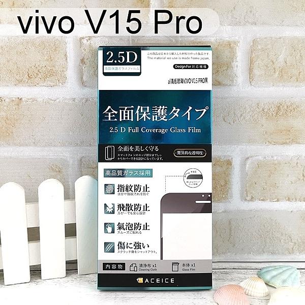 【ACEICE】滿版鋼化玻璃保護貼 vivo V15 Pro (6.39吋) 黑