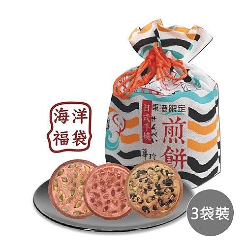 【華珍】手燒煎餅8入海洋福袋(花生/黑豆/南瓜子)-3袋