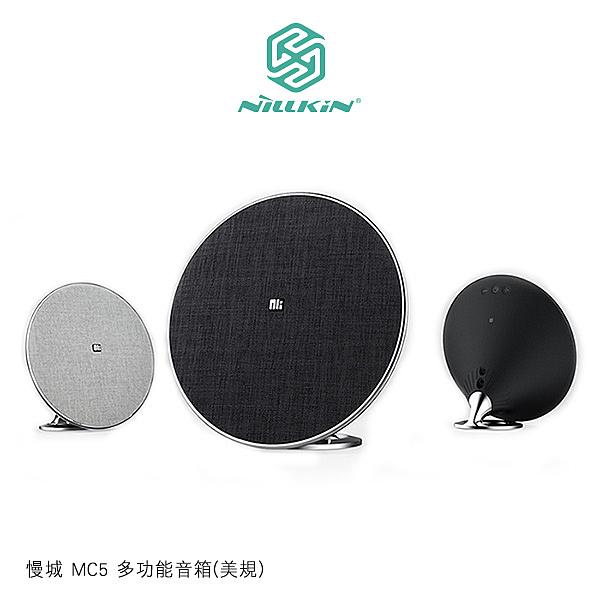 免運 NILLKIN 慢城 MC5 多功能音箱(美規) 擴音器 高音質 重低音喇叭 藍芽喇叭 藍芽音響