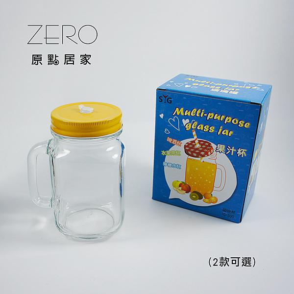 SYG多功能梅森杯玻璃罐500ml(兩款任選)