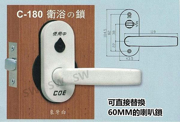 C.O.E C-180衛浴鎖 水平鎖60mm無鑰匙 門厚25-45MM 浴廁鎖塑膠把手 暗閂指示鎖 通道鎖廁所鎖