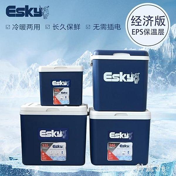 10L車載保鮮箱戶外冷藏箱小號便攜冰塊保溫箱保冷箱冰桶釣魚冰箱WL379【科炫3C】